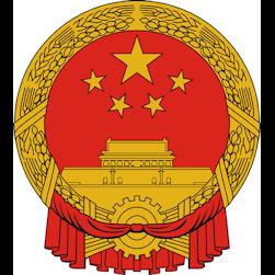 Ambasada Republicii Populare Chineze in Romania